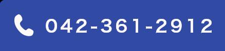 042-361-2912
